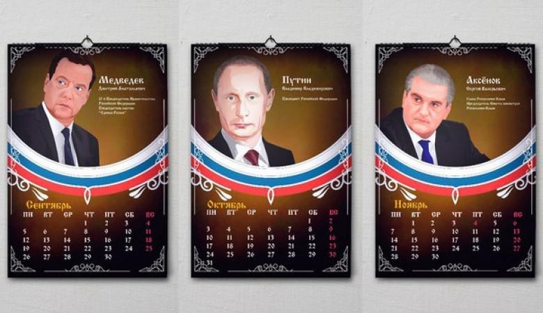 Календарь с Путиным, Моторолой, Катасоновой и Аксеновым выпустили в Донецке