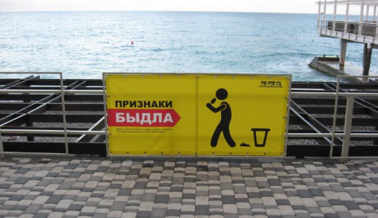 На ялтинском пляже развесили плакаты с основными признаками «быдла»