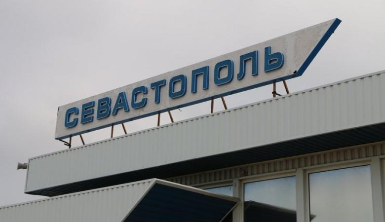 Правительство Севастополя выкупит 28 га земли у собственников для развития аэропорта «Бельбек»