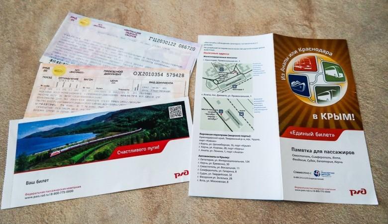 В Крыму возобновились перевозки по «единому» билету