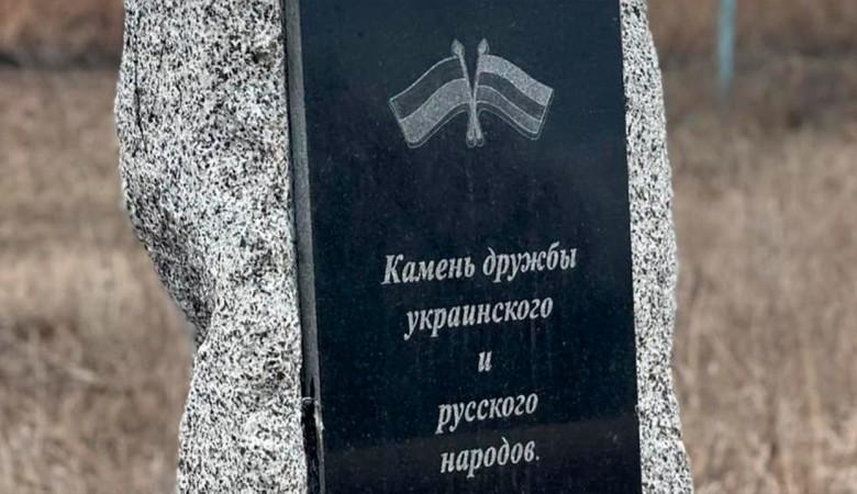 Украинские радикалы уничтожили памятник дружбе с Россией