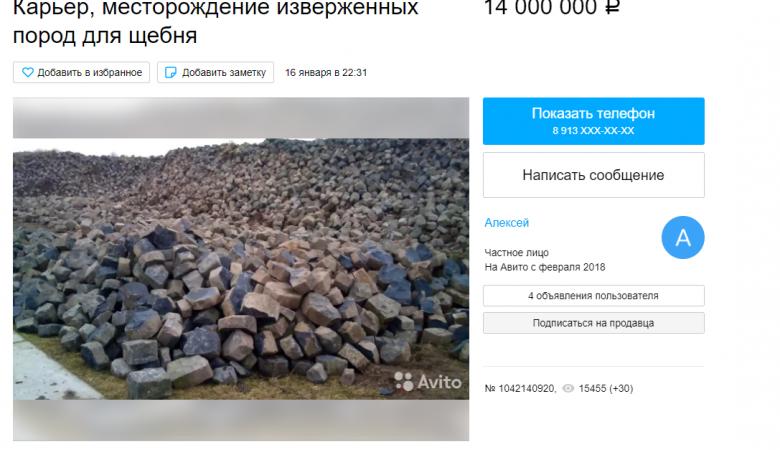 Крымские карьеры по добыче гальки и песка можно купить на «Авито»