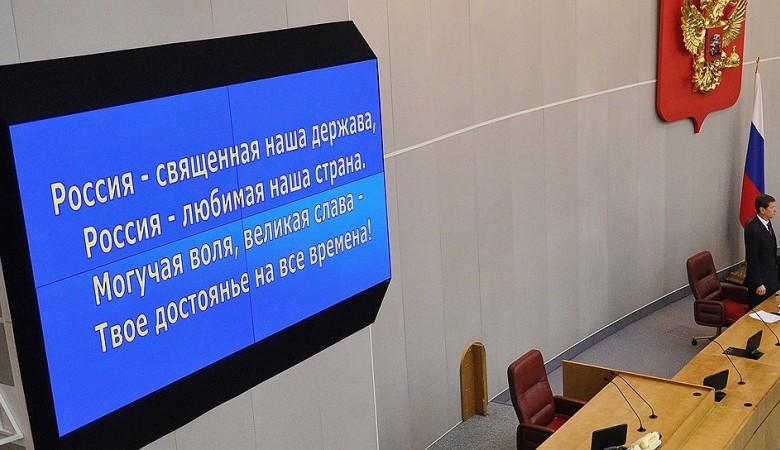 Власти Севастополя: Гимн со словами «Россия — безумная наша держава» мог быть спланированной акцией