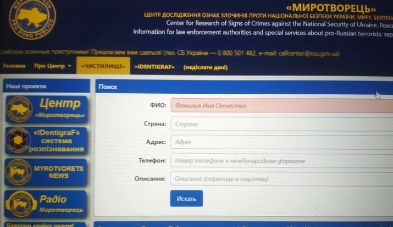 Закрылся украинский сайт «Миротворец»