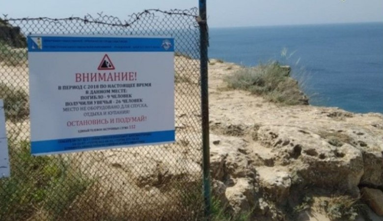 В Севастополе пометили опасные спуски на пляж