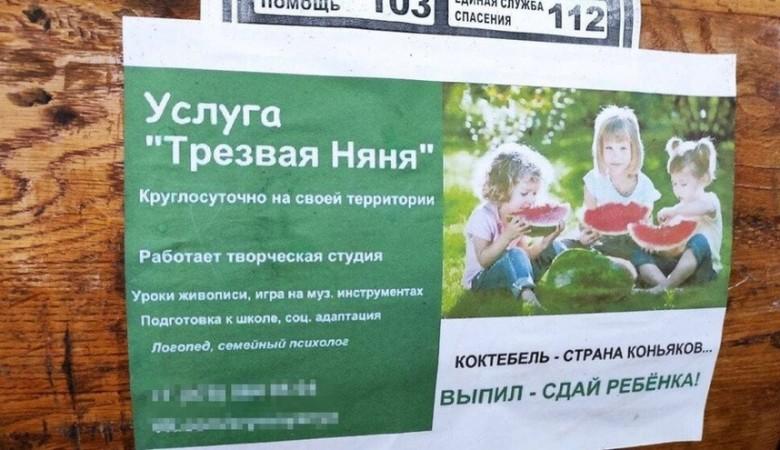 В Крыму предлагают услуги «трезвой няни»