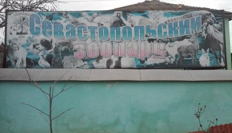 Работу Частного зоопарка в Севастополе запретил суд